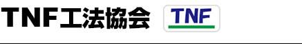 TNF工法協会