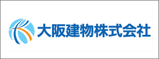 大阪建物株式会社